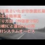 埼玉県さいたま市岩槻区馬込 東北自動車道下り方面 LHシステムオービス