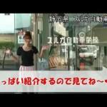【静岡 合宿免許】 スルガ自動車学校