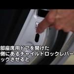 カローラフィールダー(チャイルドロックの方法)/動画で見るタイムズカー