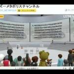 【E160系】新型カローラ発表会@メタポリス 開始前 音声なし【Ustream】