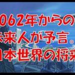 【びっくり!日本や世界の将来とは!?】2062年から来た未来人の予言!