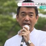 【大阪維新の会と橋下徹と仲間たち】大阪維新の会の国政政党化についての橋下市長の演説です。