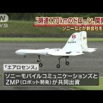 """""""時速170km""""航空機型ドローン ソニーが開発へ(15/08/24)"""