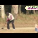 【高齢者を徹底分析した結果、驚くべきことが・・・!】9月21日敬老の日、80歳以上が1000万人突破!日本は超少子高齢化社会先進国!