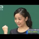 【かわいいプリンセス!】佳子さまの手話@鳥取!