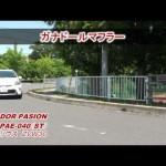 【ガナドール公式】 プリウス 4本出し マフラーサウンド PAE-040