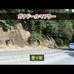 【ガナドール公式】プリウスα マフラーサウンド PAE-037ST