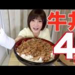 【凄い動画!迫力あるネ!】女の子がすき家の巨大牛丼4kgを食べた!