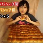 【びっくり!】女の子がクリームパンを100個食べた!