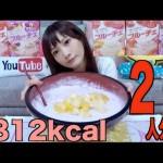【美味しそう!夢のような大食い!】女の子がフルーチェ2キロを食べた!