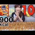 【レンジでチン1時間!】女の子が焼きおにぎり100個4.8キロを食べた!