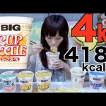 【飲むように食べる!】カップヌードルBIGを4キロ食べる女の子!