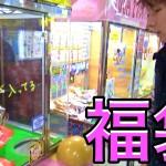 「福袋 動画」ランキング