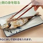 【なるほど!】焼き魚をキレイに食べる方法!鯵(アジ)で解説!