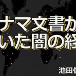 【田舎の中の大都会!】元NHK職員の池田信夫さんがパナマ文書を解説!面白い取材の裏話!