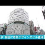 【東京・銀座】ユニークなビル「銀座プレイス」は伝統工芸の透かし彫り!