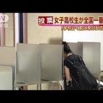 【登校前に選挙に参加!】大阪の女子高生が日本初の10代で投票!