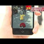 【面白い!】2016年7月22日午前にポケモンGO(Pokemon GO)の日本国内配信開始!ダウンロード!