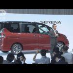 【運転が楽!新型セレナ】日産が新型の自動運転車を発売!