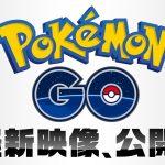 【全世界で大ヒット!】Pokemon GO(ポケモンGO)公式映像・実況・解説!