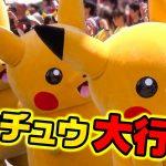 【ポケモンGO(Pokemon GO)】横浜市みなとみらいでピカチュウ大行進!
