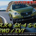 「SX4 動画」ランキング