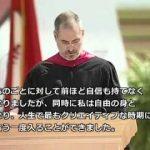 【ユーモアと感動!世界最高のしくじり先生?】故スティーブジョブズ(Steve Jobs)のスタンフォード大学卒業式辞スピーチ!