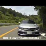 「AMG 動画」ランキング
