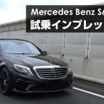 「AMG Sクラス 動画」ランキング