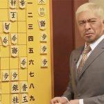 【リクルートのタウンワーク】松本人志が将棋の実況の解説!