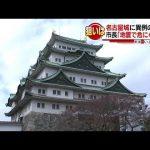 【地震で危にゃー!】名古屋城の天守閣の木造復元を目指す河村市長!