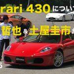 「フェラーリ F430 動画」ランキング