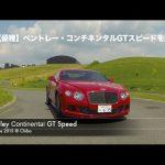 「ベントレー コンチネンタルGT 動画」ランキング