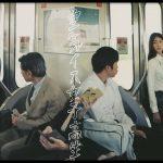 【空気イス女子高生!西鉄公式】電車内でのマナーとは?