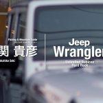「ジープ ラングラー 動画」ランキング