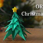 【星付き!】折り紙でクリスマスツリーを作る方法!