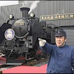 【鉄道マニア必見!】東武鉄道の蒸気機関車SL(Steam Locomotive)の名称「大樹」発表会!