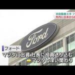 「日本フォード自動車 動画」ランキング