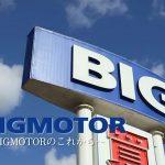 「ビッグモーター 動画」ランキング