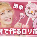 【くまみきのオレオポップ!】2月14日バレンタインデーのオレオを使ったくまさんロリポップの作り方!