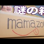 【Mamazon】母親からの届け物!