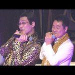【豪華ゲストが続々登場!】ピコ太郎の武道館ライブ!