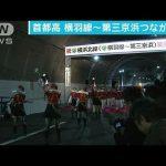 【7割が地下を走るトンネル!新横浜駅から羽田空港までが10分短縮】首都高速の横羽線と第三京浜をつなぐ横浜北線が開通!