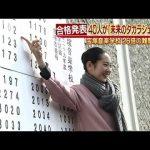 【未来のタカラジェンヌはあなた!約26倍の狭き門】超難関の宝塚音楽学校の合格発表で40人が合格!