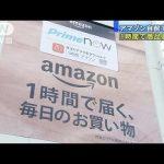 【最短1時間で商品が届く!】アマゾン(Amazon)自らが配送!