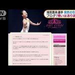【ありがとう!まおちゃん】フィギュアスケート浅田真央選手が引退表明!