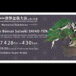 【盆栽世界大会!埼玉県さいたま市さいたまスーパーアリーナ】第8回世界盆栽大会(The 8th World Bonsai Convention)