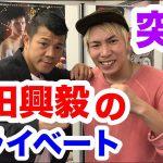 【プロボクサー亀田興毅の職場を訪問!】ユーチューバー(Youtuber)が紹介する協栄ボクシングジム!