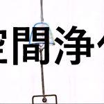 【金運アップ!恋愛運アップ!音の風水】風鈴の音で邪気祓いや空間浄化をして幸運アップ!