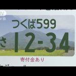 【祭りや名産品など!走る広告塔】地域の特色を生かしたイラスト入りの自動車用ナンバープレート!